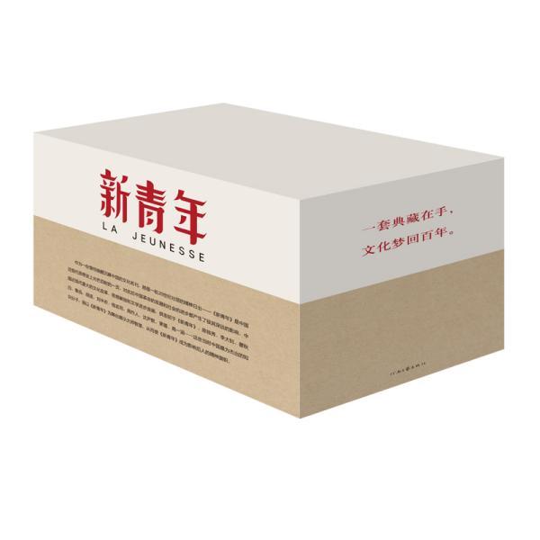 9787555905370-ms-新青年:百年典藏(全五册)精装