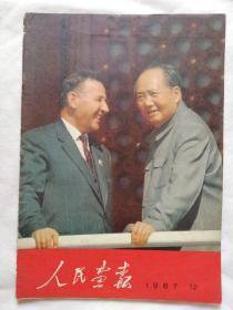 人民画报1967年(12)