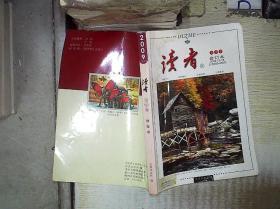 读者 合订本 秋季卷 2009-13-18 。'