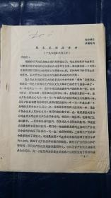 文革,资料   姚文元同志的讲话