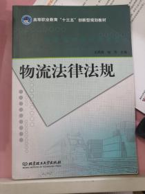 物流法律法规 王凤鸣