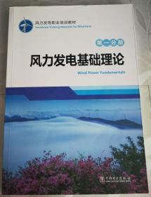 风力发电职业培训教材 第一分册 风力发电基础理论