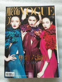 服饰与美容VOGUE 2011年9月号 (华彩六周年)