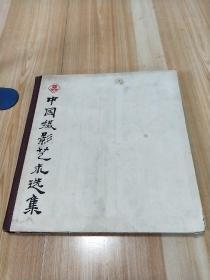 1958中国摄影艺术选集【59年人美初版 12开精装画册】一版一印