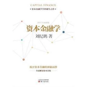 资本金融学 正版  刘纪鹏  9787506098632