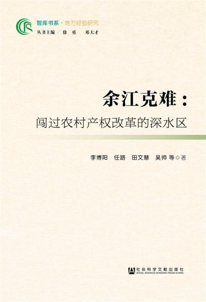 余江克难:闯过农村产权改革的深水区