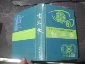 新学科系列书:性科学(系统论述人类的性、性欲和性行为及其发展规律的学术论著)