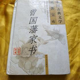 中国古典文学名著宝库  曾国潘家书