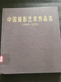 《中国摄影艺术作品选》