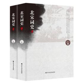 北宋词史(上、下册)