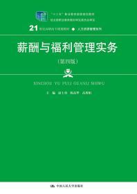 薪酬与福利管理实务(第四版)