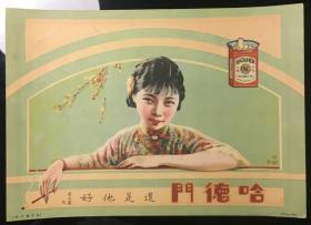 民国哈德门香烟美女广告画(稀有品种!全网唯一!)