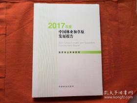 2017年度中国林业和草原发展报告(附光盘)未拆封