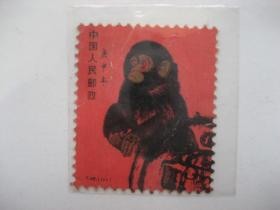 t46一轮生肖:猴:信销票