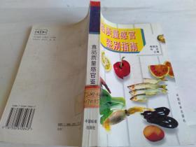 食品质量感官鉴别指南.