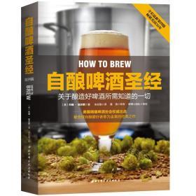 自酿啤酒圣经:关于酿造好啤酒所需知道的一切