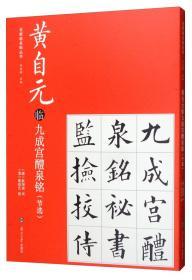 黄自元临九成宫醴泉铭(节选)