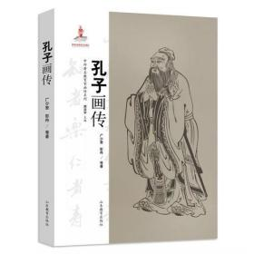 中外著名教育家画传系列·孔子画传本书是一本新型的人物传记,直观可见的形式对中国伟大的思想家、教育家孔子做全面介绍,配以大量的珍贵图片,夹叙夹议,并以故事情节贯之,既生动有趣,又丰富感人。