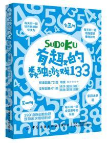 有趣的数独游戏133(全3册)