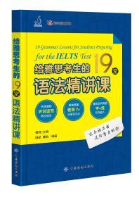 给雅思考生的19堂语法精讲课