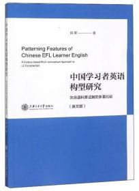 中国学习者英语构型研究:来自语料库证据的多重比较(英文版)