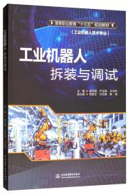 """工业机器人拆装与调试/高等职业教育""""十三五""""规划教材(工业机器人技术专业)"""