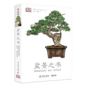 盆景之书:图解盆景鉴赏·制作·养护技巧