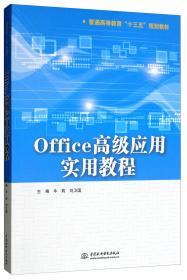 Office高级应用实用教程
