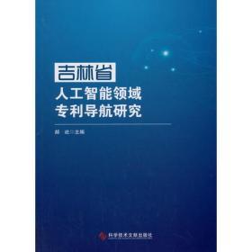 吉林省人工智能领域专利导航研究