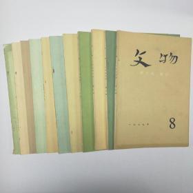 文物出版社出版《文物》1977年8、10、11、12四期 1978年1、4、6、7、8、11、12七期共平装十一册 HXTX113209