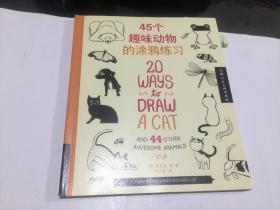 45個趣味動物的涂鴉練習