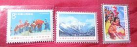 T15 中国登山队再次登上珠穆朗玛峰 1975年文革中国邮票 全新原胶全齿无洗 保真品 一套票3枚