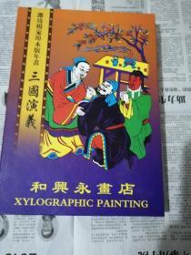 三国演义潍坊杨家埠木版年画