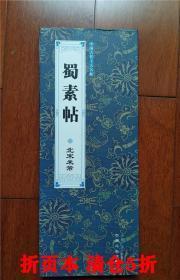 正版全新 北宋米芾蜀素帖 中国古代十大名帖 折页本