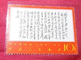 文7 毛主席诗词 沁园春长沙 独立 10分 1967年大文革中国邮票 带边 全新原胶全齿无洗保真品 单枚