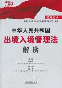 中华人民共和国出境入境管理法解读 正版 信春鹰   9787509338674