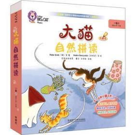 大猫自然拼读一级2 Big Cat Phonics(适合小学一年级 读物6册+阅读指导1册+拼读卡片1套+MP3光盘1张 点读版)