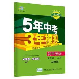 七年级 英语(上)RJ(人教版)5年中考3年模拟(全练版+全解版+答案)(2017)