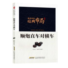 中国象棋经典布局系列:顺炮直车对横车/新