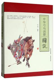 中华弓马剑槊图说
