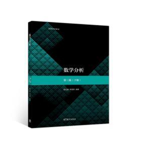 数学分析(第3版)(下册)