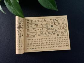 创世纪 东巴文 纳西族彩绘手稿 可收藏的宣纸线装影印古籍