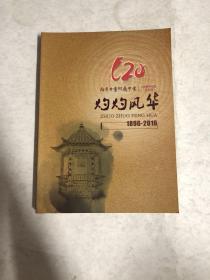 灼灼风华1896-2016