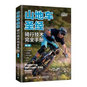 山地车圣经骑行技术完全手册第3版