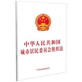 中华人民共和国城市居民委员会组织法(2019年版)