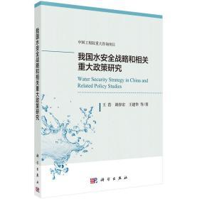 我国水安全战略和相关重大政策研究