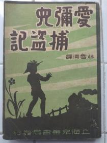 爱弥儿捕盗记 原著 德国爱丽斯克斯特涅 译述者 林雪清 上海儿童书局发行 1947年11版
