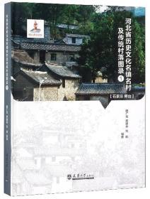 河北省历史文化名镇名村及传统村落图录1(石家庄邢台)