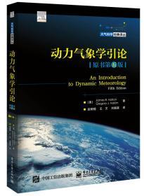 动力气象学引论(原书第五版)