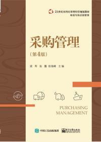 采购管理(第4版)